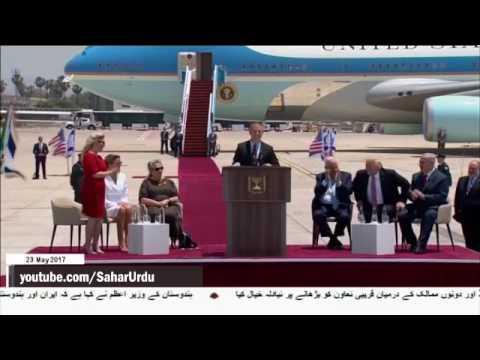 [23 May 2017] ایران کے خلاف ٹرمپ اور نتن یاہو کے بےبنیاد دعووے - Urdu