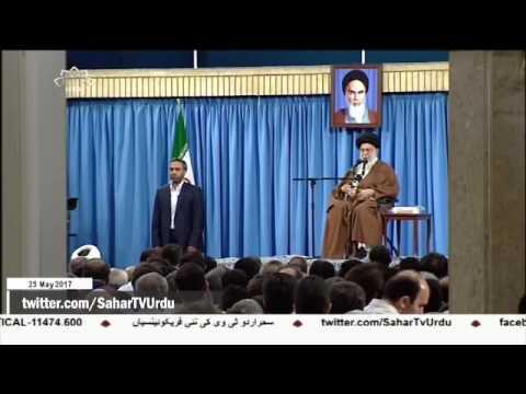 [25 May 2017]خدا پرتوکل مشکلات پر قابوپانے کا ذریعہ: رہبرانقلاب اسلامی -
