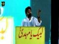 [استحکام پاکستان وامام مہدیؑ کانفرنس] Manqabat : Br. Raja Yasir - 21 May 2017 - Urdu