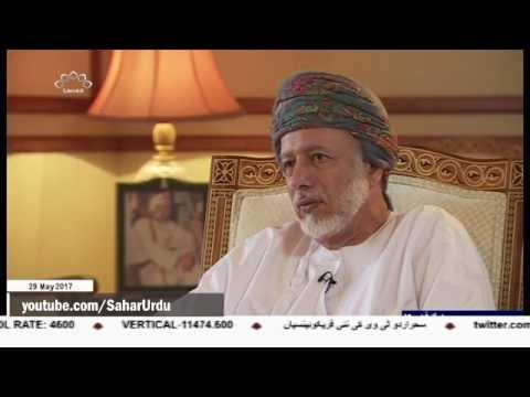 [29May2017] ایران کے ساتھ عمان کے تعلقات کی بنیاد صداقت و دوستی ہے - Urdu