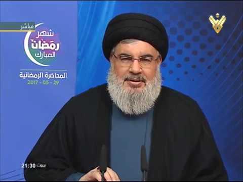 [Speech] - 29 May 2017 - المحاضرة الرمضانية | السيد حسن نصرالله - Arabic