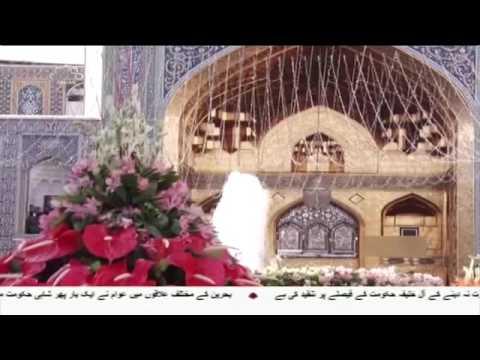 [10Jun2017]سبط اکبرحضرت امام حسن مجتبی ع, کا جشن ولادت باسعادت -Urdu