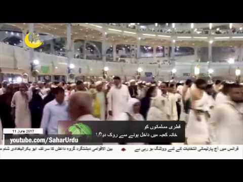 [11Jun2017] قطری شہریوں کے مسجدالحرام میں داخلے پر پابندی - Urdu
