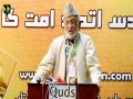 [Al-Quds Conference 2017] Speech : Janab Abbas Kumale - Mah-e-Ramzaan 1438 - Urdu
