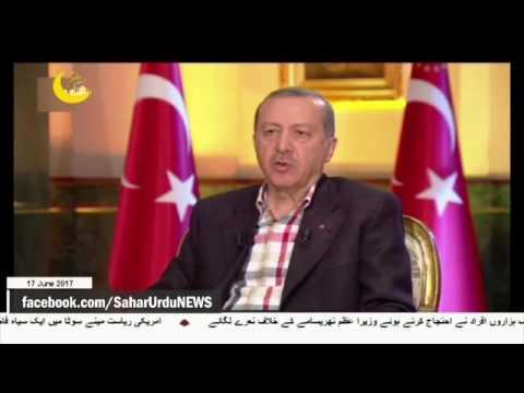 [17Jun2017]ایران کے بغیر علاقے کے بحرانوں کا حل ممکن نہیں: اردوغان - Urdu