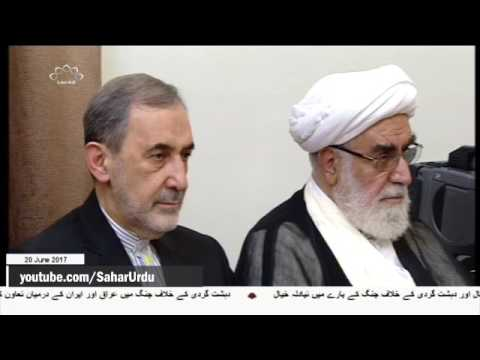[20Jun2017] امریکہ پر اعتماد نہ کیا جائے: رہبر انقلاب اسلامی  - Urdu