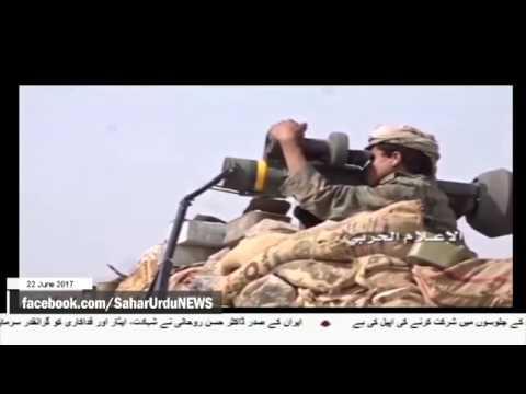 یمنی فوج کی جانب سے سعودی جارحیت کا جواب - 22 جون 2017