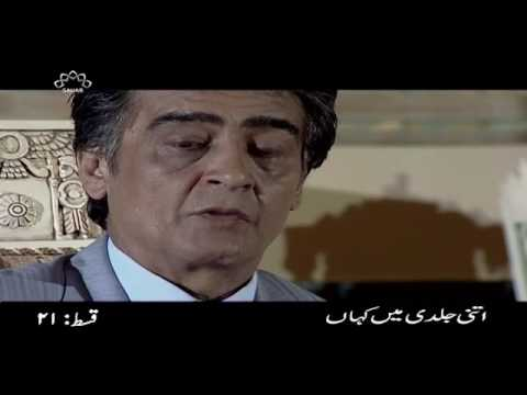 [ Irani Drama Serial ] Itni Jaldi Main Kehan   اتنی جلد میں کہاں - Episode 21   SaharTv - Urdu