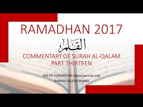 Commentary of Surah Al-Qalam: Part 13 - English