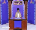 [Lecture 33 - 2017] Sunan-e-Ilahi Dar Quran | Allama Jawaad Naqvi - Urdu
