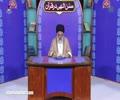 [Lecture 34 - 2017] Sunan-e-Ilahi Dar Quran | Allama Jawaad Naqvi - Urdu