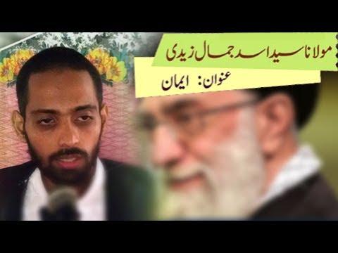 [SundayLecture] Topic : Emaan | Mol. Syed Asad Jamal Zaidi  - Urdu