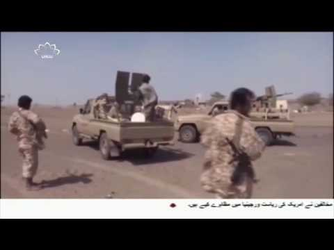 [09Jul2017] سعودی فوجیوں کی جارحیت کے جواب میں یمنی فوج کی کارروائی