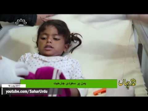 [18Jul2017] خصوصی رپورٹ : یمن پر سعودی جارحیت - Urdu