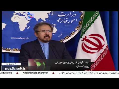 [20Jul2017] امریکی رپورٹ ایران دشمنی پر مبنی ہے، ترجمان وزارت خارجہ - Urdu
