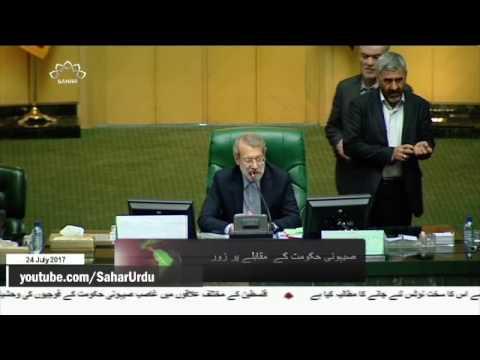 [24Jul2017]عالمی برادری غاصب صیہونی حکومت کے اقدامات کا نوٹس لے - Urdu