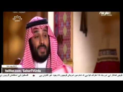 [24Jul2017] سعودی اقتدار پر محمد بن سلمان کا قبضہ ب - Urdu