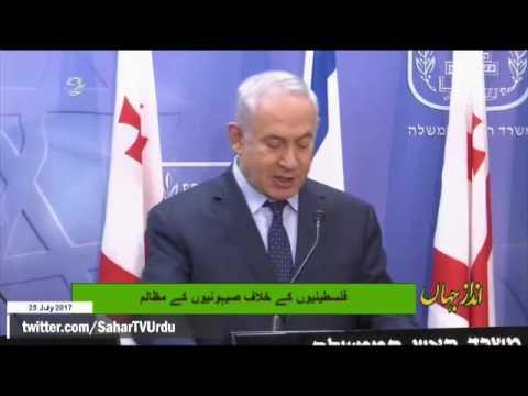 [25Jul2017]خصوصی رپورٹ: فلسطینیوں کے خلاف صیہونیوں کے مظالم