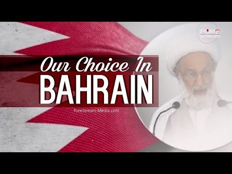 Our Choice in Bahrain | Ayatollah Isa Qasem | Arabic sub English