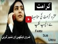 [Short Video Clip] عشرہ کرامت - Farsi Sub Urdu