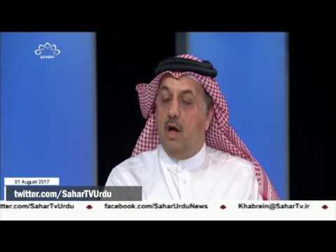 [01Aug2017] قطر کے محاصرے کا خاتمہ مذاکرات کے لئے پیشگی شرط ہے- Urdu