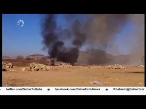 [02Aug2017] سعودی عرب اور امریکا نے یمن کے عوام کا قتل عام کرنے کے لئے وب