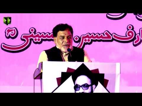 [محسن ملت کانفرنس 2017] Speech : Janab Razi ul Abbas Shamsi - Urdu