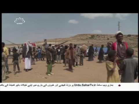 [09Aug2017] یمن میں سعودی جارحیت میں شدت پر عالمی ریڈکراس کی تشویش - Urdu