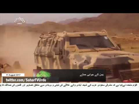 [10Aug2017] نجران میں سعودی اتحادی فوجیوں کے اڈوں پر یمن کے جوابی حملے -