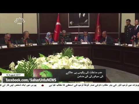 [16Aug2017] ایران کی مسلح افواج کے سربراہ کا دورہ ترکی  - Urdu