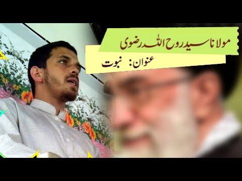 Nabowat | H.I. Rooh-ul-lah Rizvi - Urdu