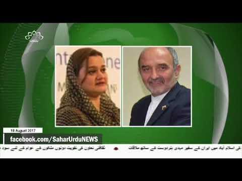 [18Aug2017] ایران - پاکستان ثقافتی تعاون میں توسیع پر تاکید - Urdu