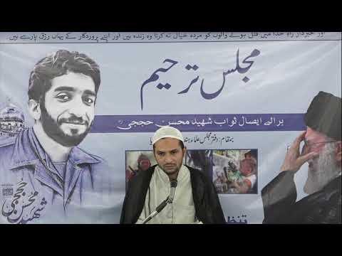 MAJLIS-E-TARHEEM   Shaheed Mohsin Hojaji (r)   27 Ziqaad 1438 A.H   Moulana Agha Munawar Ali