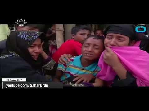 [20Aug2017] روہنگیا مسلمانوں کو بے دخل نہ کرنے کی اپیل- Urdu