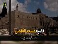 فلسطین عالم اسلام کا اصلی اور بنیادی  مسئلہ | Farsi sub Urdu