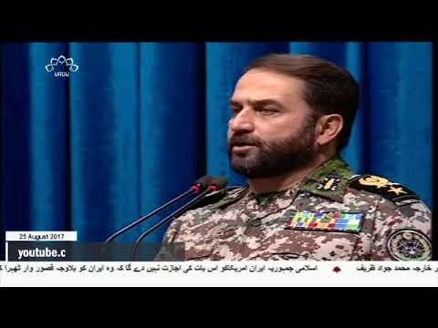 [25Aug2017] ایران مسافر طیاروں کے گزرنے کا محفوظ کوریڈور ے - Urdu