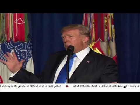 [25Aug2017] پاکستان کے بارے میں امریکا کی نئی پالیسی کی مذمت - Urdu