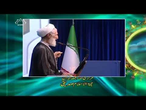 [25 Aug 2017] Tehran Friday Prayers   حجۃ الاسلام صدیقی - Urdu