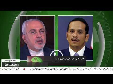 [26Aug2017] قطر کے سفیر نے تہران میں اپنا کام شروع کر دیا  - Urdu