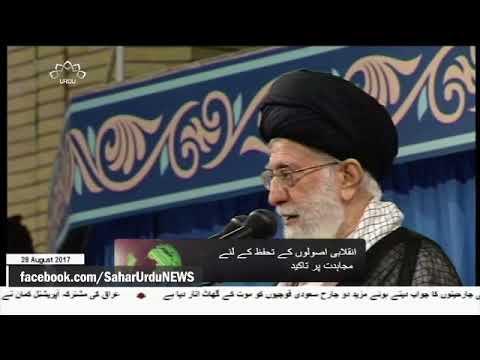 [28Aug2017] انقلابی اصولوں کو رائج کرنے پر رہبرانقلاب اسلامی کی تاکید