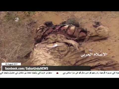 [28Aug2017] یمنی فوج کی جوابی کارروائی میں دو سعودی فوجی ہلاک  - Urdu