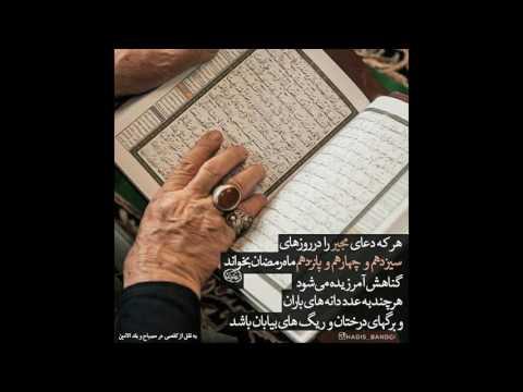 Maytham Motie - Dua Mujeer | دعای مجیر | میثم مطیعی - Arabic