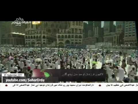 [01Sep2017] لاکھوں فرزندان توحید منیٰ پہنچ گئے - Urdu