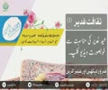 [Short Video Clip] ثقافت غدیر (1) | عید غدیر، دعا وعبادات کا دن - Urdu