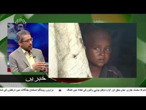 [05Sep2017] میانمار کی حکومت کی بربریت - Urdu