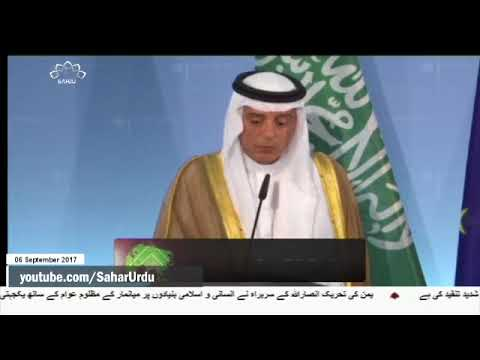 [06Sep2017] آل سعود کی ایران دشمنی  - Urdu