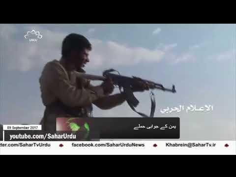 [09Sep2017] یمن کے جوابی حملے - Urdu