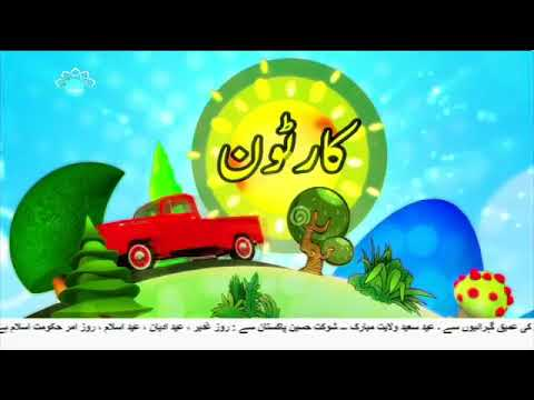 [10Sep2017] بچوں کا خصوصی پروگرام - قلقلی اور بچے - Urdu