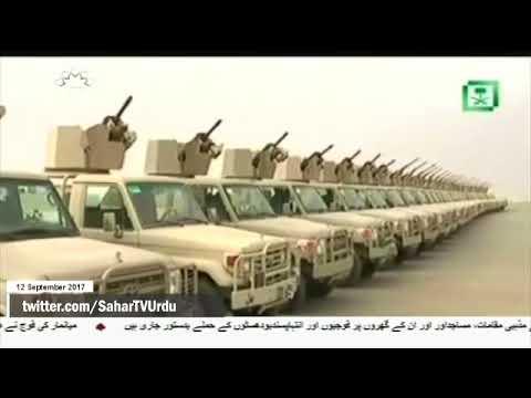 [12Sep2017] سعودی عرب کو ہتھیاروں کی فروخت بندکی جائے- Urdu