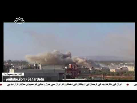 [14Sep2017] شام پر امریکی اتحاد کے حملے ، دسیوں عام شہری جاں بحق - Urdu